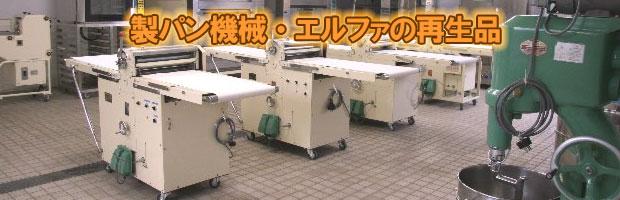 中古製パン機械  製パン用中古機械ならお任せください